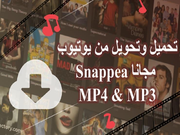 تنزيل فيديو من اليوتيوب مع الأداة الهائلة Snappea – إعلان تحريري