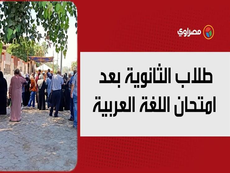 لحظة خروج طلاب الثانوية بعد أداء امتحان اللغة العربية