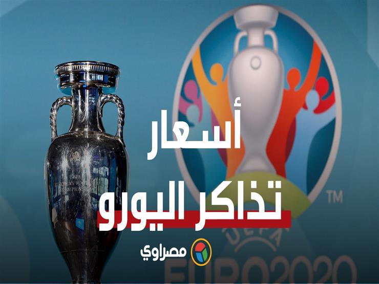 تذكرة واحدة لنهائي يورو ٢٠٢٠ = حضور مباريات منتخب مصر لمدة ٥٠٠ عام