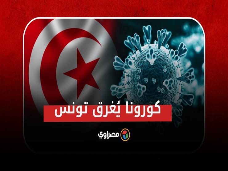 """""""كورونا"""" يُغرق تونس.. والمنظومة الصحية انهارت"""