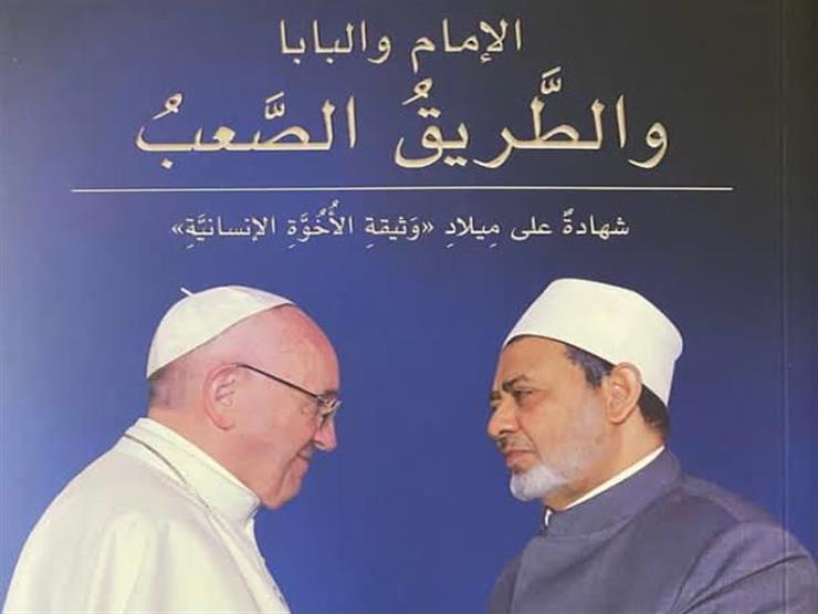 """""""الإمام والبابا والطريق الصعب"""".. كتاب يوّثق رحلة الأخوة الإنسانية بمعرض الكتاب"""