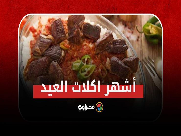 أشهر أكلات العرب في عيد الأضحى