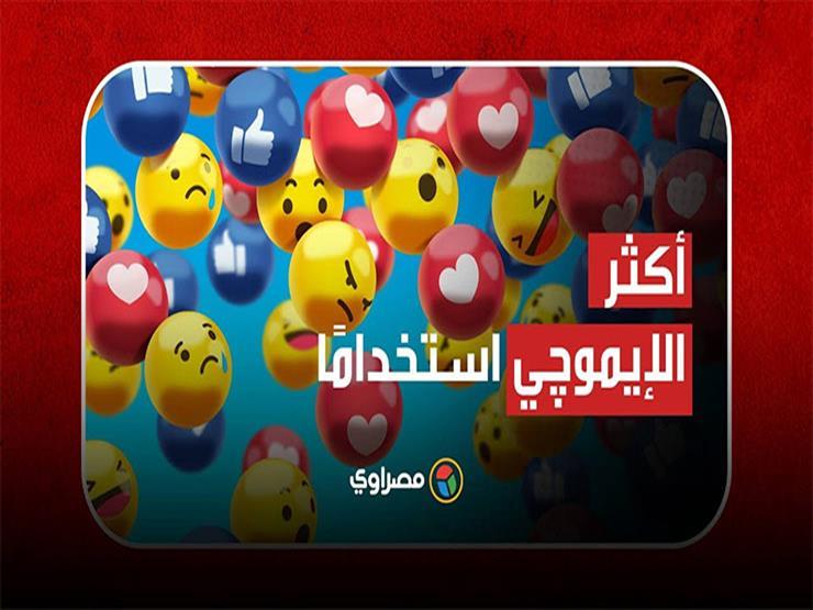 تشكيلة قلوب.. فيسبوك تكشف: أكثر إيموجي يستخدمها المصريون