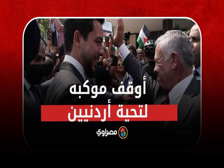 ملك الأردن يوقف موكبه لتحية أردنيين أمام البيت الأبيض