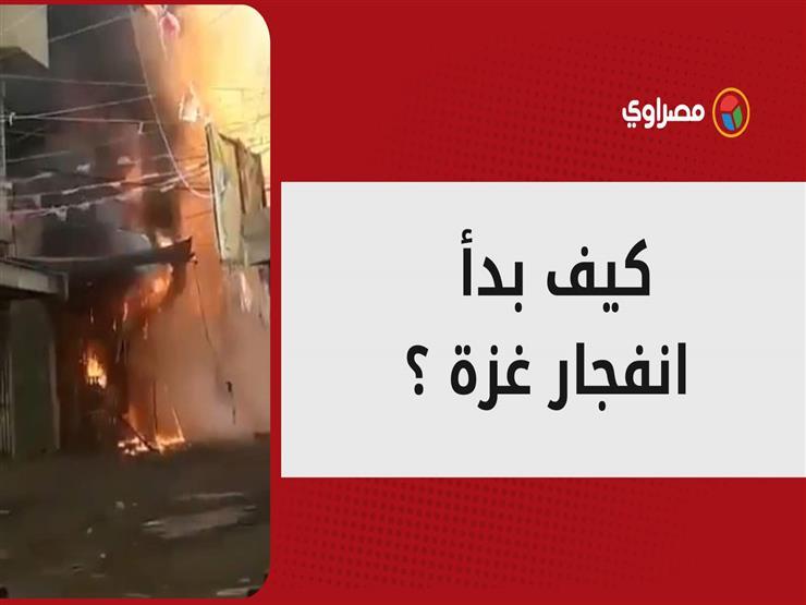 قتيل و١٠ مصابين.. شاهد كيف بدأ انفجار غزة؟