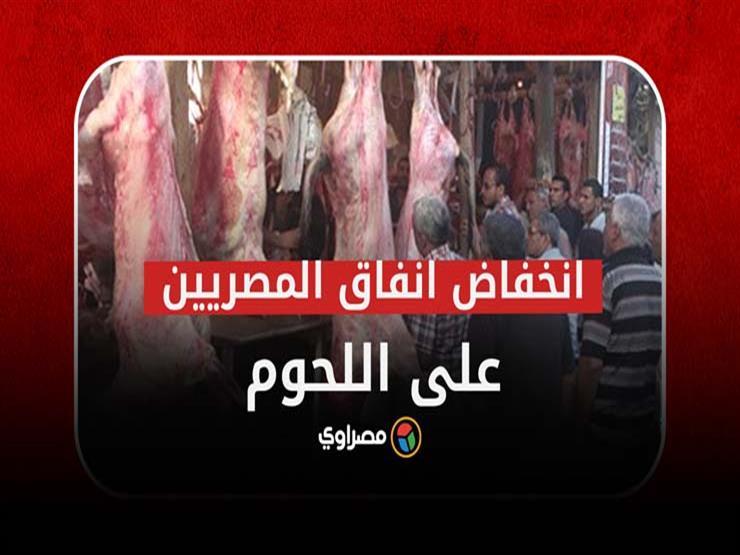 كيف انخفض إنفاق المصريين على اللحوم في 6 سنوات؟