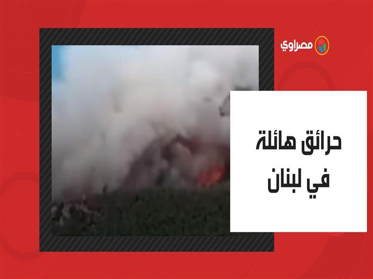 حرائق هائلة في محافظة عكار شمالي لبنان