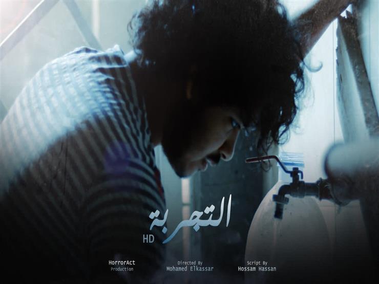 """السبت.. """"القومي للسينما"""" يعرض فيلم """"التجربة"""" بمركز الحرية والإبداع بالاسكندرية"""