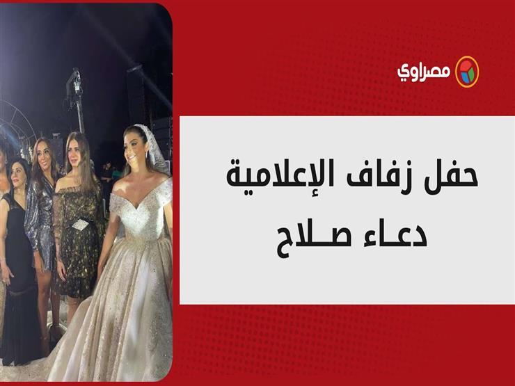 """""""رقص لوسي وغناء فؤاد وحمادة هلال""""   لقطات من حفل زفاف الإعلامية دعاء صلاح"""