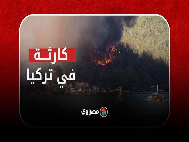 كارثة في تركيا.. وفيات وإصابات بسبب حرائق هائلة