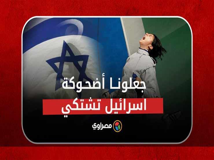 جعلونا أضحوكة.. لماذا أقلقت انسحابات لاعبي العرب في الأولمبياد إسرائيل؟