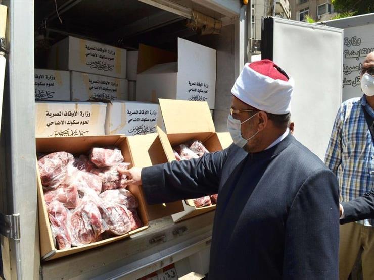 اليوم.. الأوقاف تعلن توزيع 18 طن لحوم أضاحي