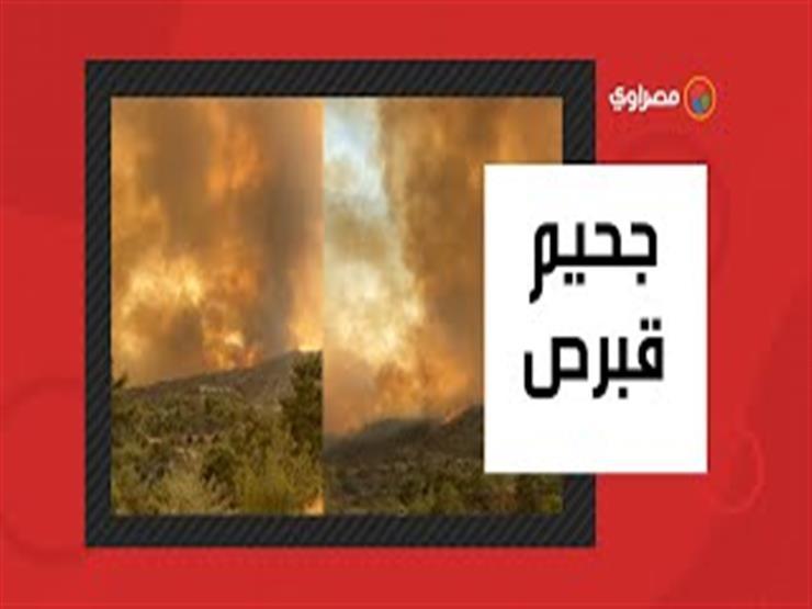 4 مصريين تفحمت جثثهم..جحيم في قبرص..ماذا حدث؟