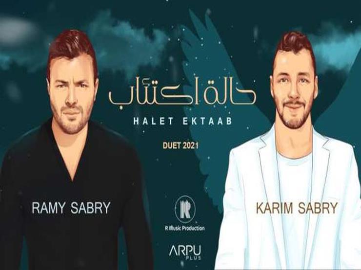 """رامي صبري يكشف كواليس أغنية """"حالة اكتئاب"""" مع شقيقه الراحل كريم صبري"""