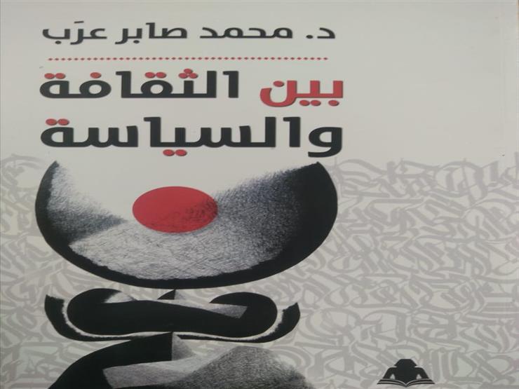 """صابر عرب يفتح ملفات شائكة في كتابه الجديد """"بين الثقافة والسياسة"""""""