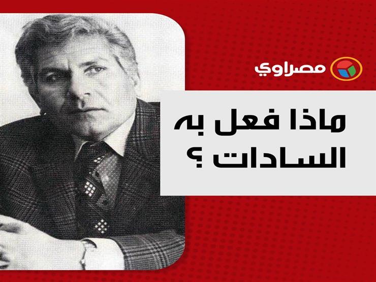 ماذا فعل به السادات ولماذا منحته الجزائر وساما؟..يوسف إدريس في ذكرى وفاته