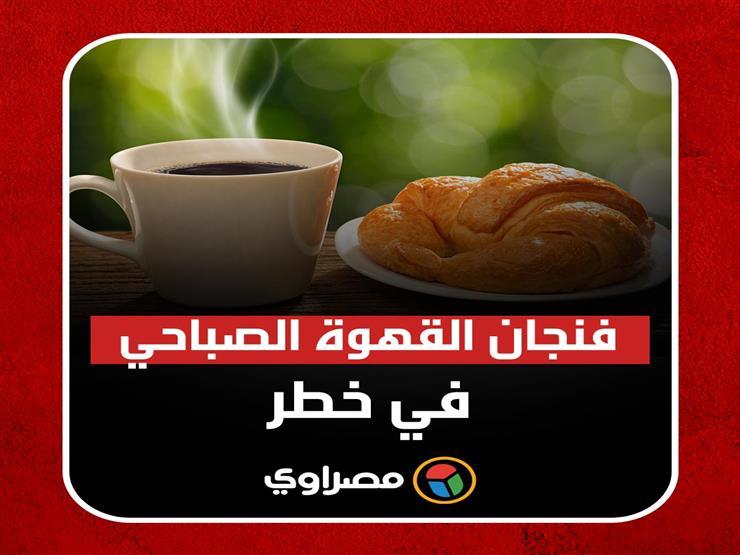 فنجان القهوة الصباحي في خطر بسبب موجة صقيع تضرب البرازيل