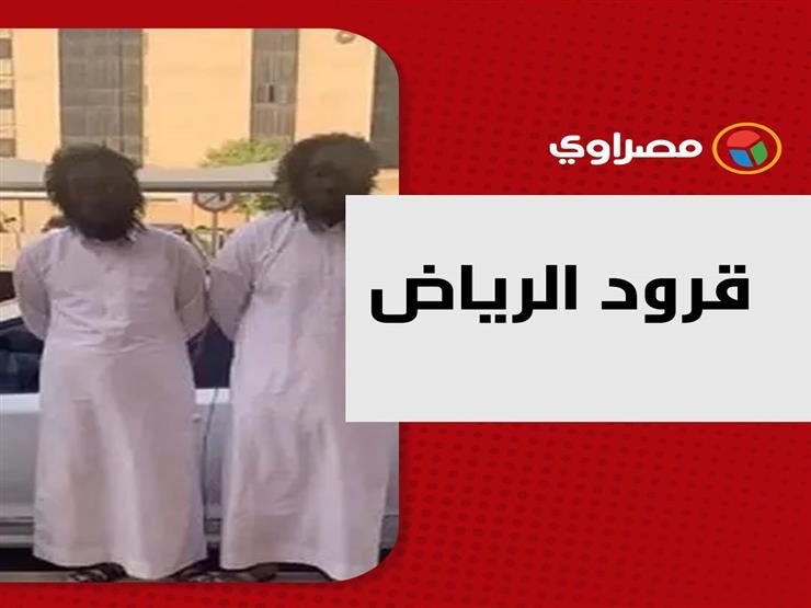 """""""قرود"""" الرياض.. لماذا قبضت السعودية على المقنعين؟"""
