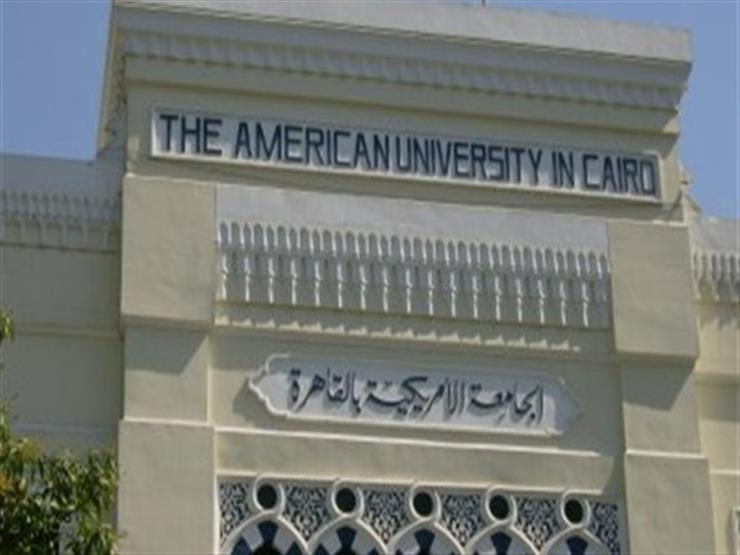 """""""كنت هناك"""".. الجامعة الأمريكية بالقاهرة تنظم سلسلة ندوات إلكترونية"""