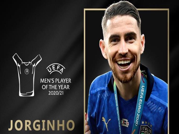 جورجينيو أفضل لاعب في أوروبا.. وسيطرة تشيلسي على الجوائز
