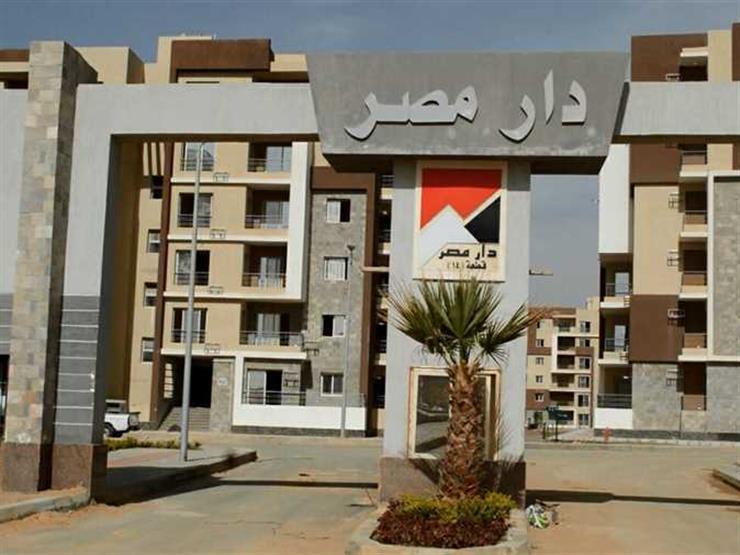 """بدء تسليم 1176 وحدة سكنية لحاجزيها بـ""""دار مصر"""" في العبور"""