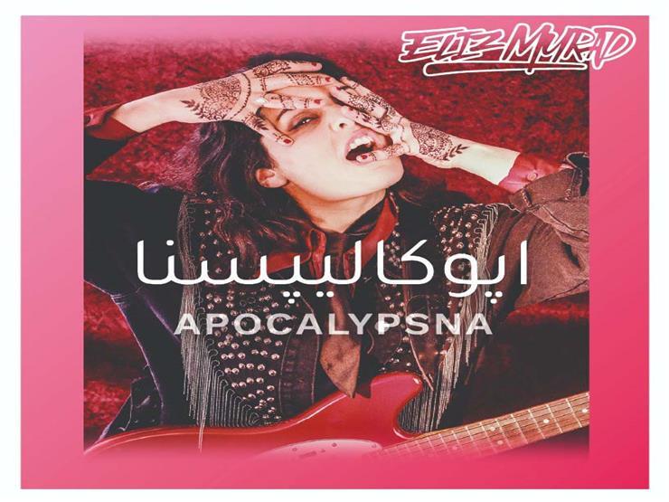 """المغنية الفرنسية اللبنانية إليز مراد تطلق ألبومها الجديد """"أبوكاليبسنا"""""""
