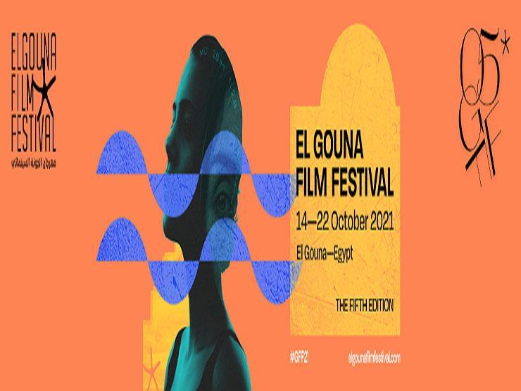 الجونة السينمائي يعلن المشاريع المختارة في الدورة الخامسة لمنصة الجونة السينمائية
