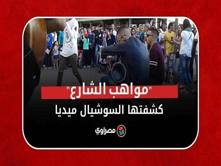 في أقل من ٥ دقائق.. شاهد ١١ موهبة أشعلت السوشيال وخطفت قلوب المصريين