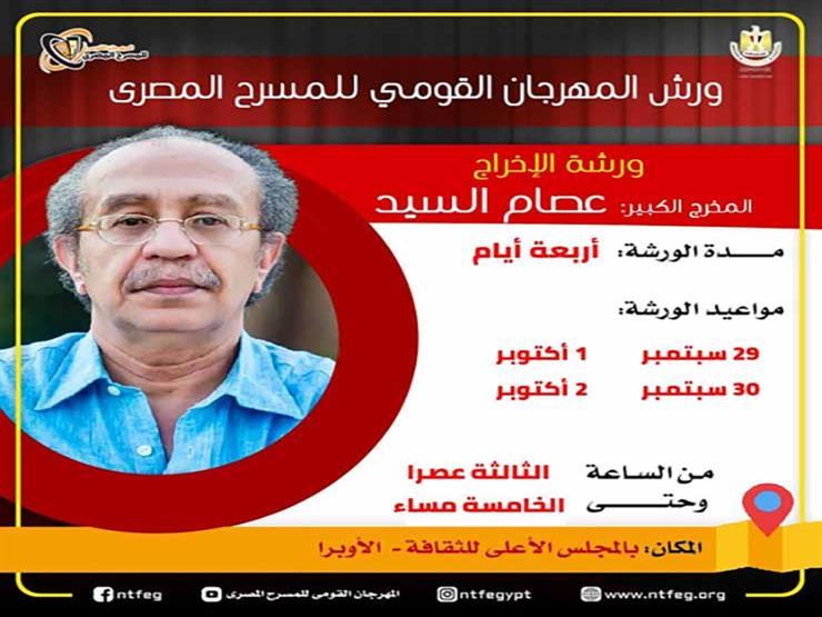 المخرج عصام السيد يقدم ورشة للإخراج المسرحي خلال فعاليات القومي للمسرح المصري