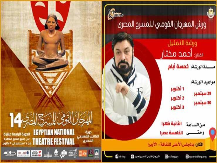 أحمد مختار يقدم ورشة تمثيل بالمهرجان القومي للمسرح المصري في دورته الـ14