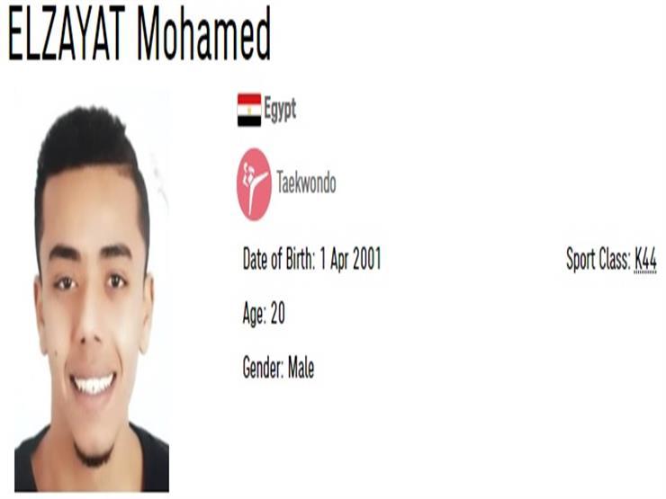 محمد الزيات يتأهل لربع نهائي التايكوندو في بارالمبياد طوكيو