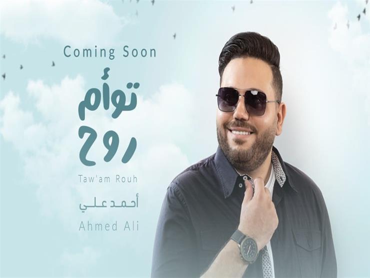 """أحمد علي يطلق أغنيته الجديدة """"توأم روح"""""""
