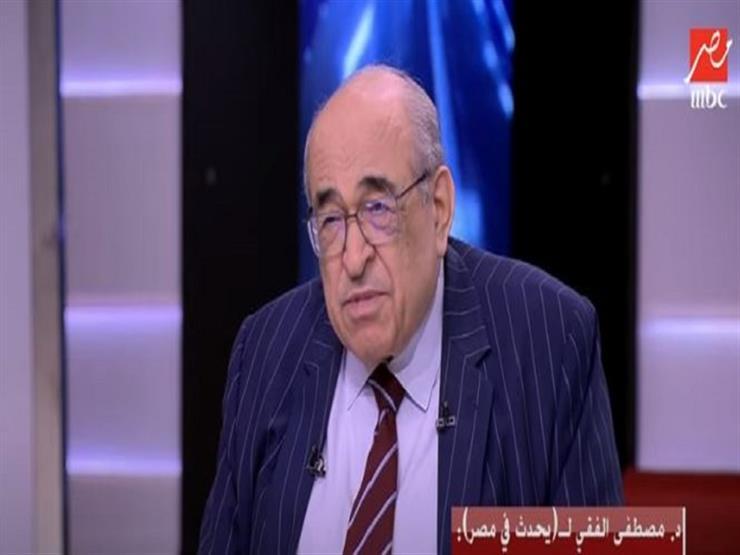"""""""أنا بتاع المنتخب"""".. مصطفى الفقي ردًا على سؤاله """"أهلاوي أم زملكاوي"""""""