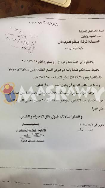 مستند التموين تطالب موردي الأرز المستورد بخفض السعر إلى 4 مصراوى