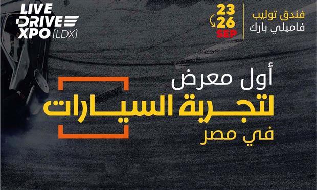 انفراد.. الكشف عن سيارتين جديدتين بمعرض LDXلأول مرة في مصر