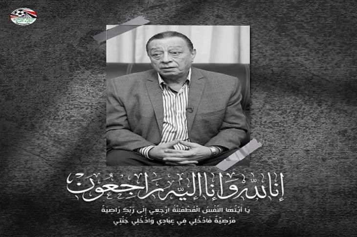 المصري يُعلن وفاة مدحت فقوسة بعد صراع مع المرض